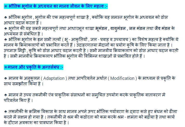 CBSE Class 11 Geography Notes In Hindi or English. NCERT Solution class 11th Chapter 1 notes in HIndi and English. Geography as a Discipline